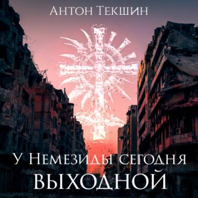 У Немезиды сегодня выходной - Антон Текшин