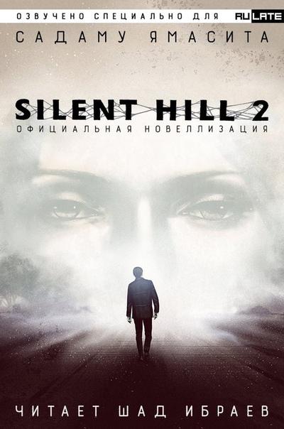 Аудиокнига Silent Hill 2. Официальная Новелла