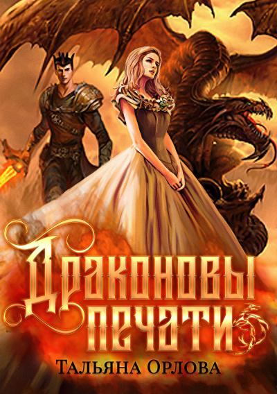 Аудиокнига Драконовы печати