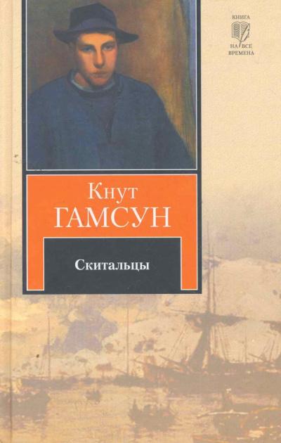 Скитальцы - Кнут Гамсун