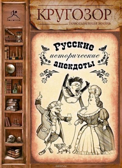 Аудиокнига Русские исторические анекдоты