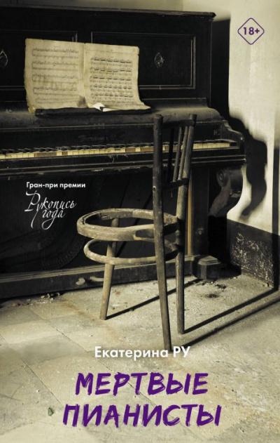 Мёртвые пианисты - Екатерина Ру