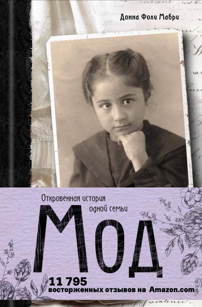 Аудиокнига Мод. Откровенная история одной семьи