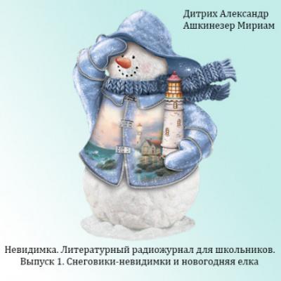 Аудиокнига Снеговики-невидимки и новогодняя ёлка
