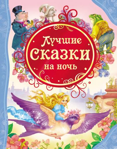 Аудиокнига Сказки на ночь (Сборник фантастических рассказов)