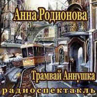 Аудиокнига Трамвай