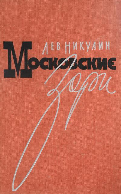 Аудиокнига Московские зори