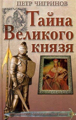 Аудиокнига Тайна великого князя