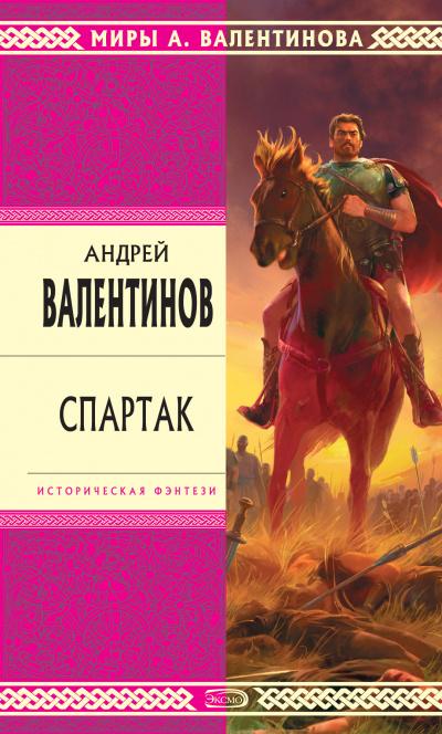 Аудиокнига Спартак