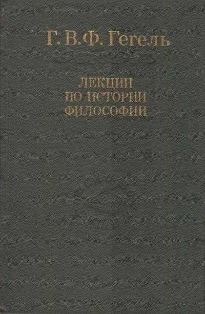 Аудиокнига Лекции по истории философии. Книги 1 и 2