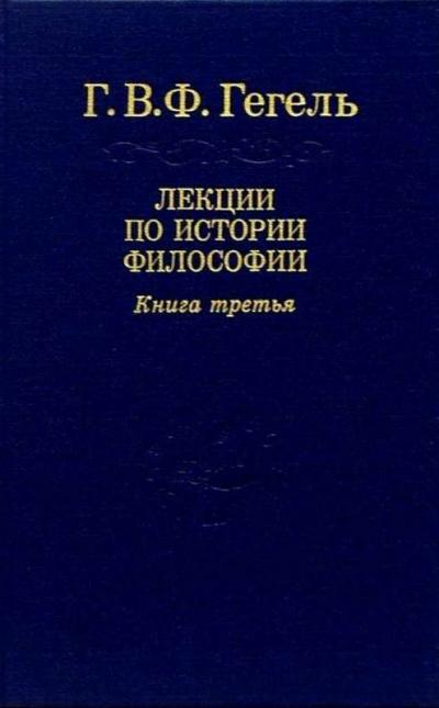 Аудиокнига Лекции по истории философии. Книга 3