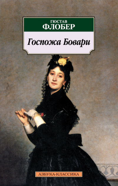 Аудиокнига Госпожа Бовари
