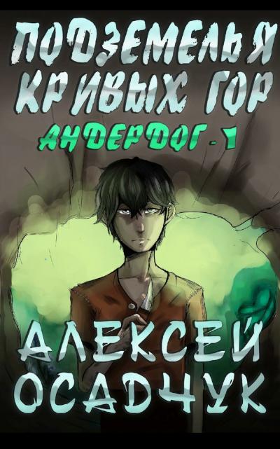 Аудиокнига Подземелья Кривых Гор
