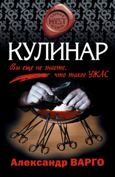 Аудиокнига Кулинар