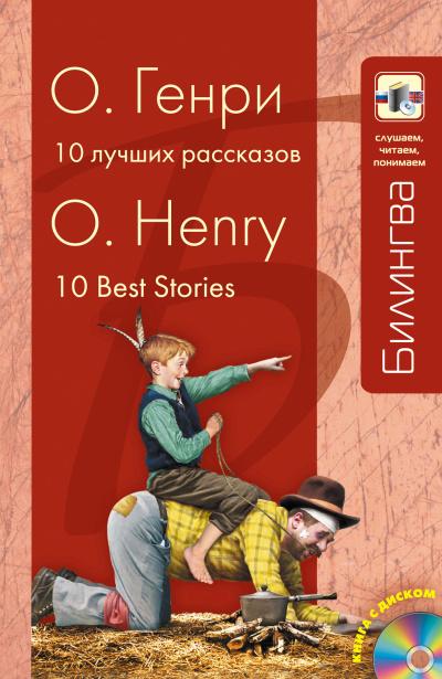 Аудиокнига Десять лучших рассказов