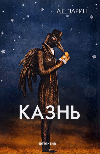 Казнь - Андрей Зарин