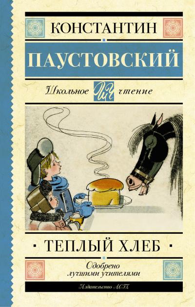 Теплый хлеб - Константин Паустовский