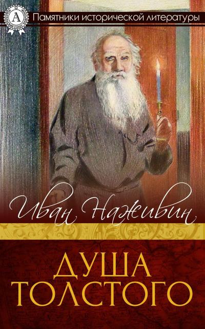 Аудиокнига Душа Толстого: Неопалимая купина