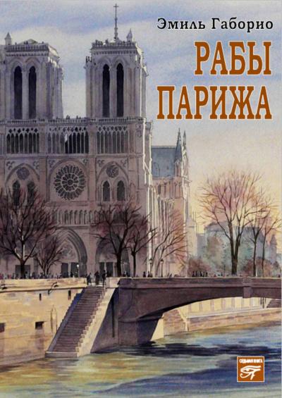 Аудиокнига Рабы Парижа