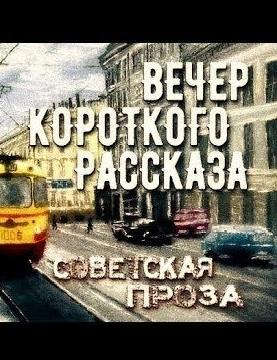 Аудиокнига Советская проза - Вечер короткого рассказа