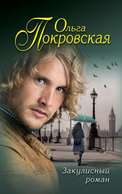 Ольга Покровская – Возвращение Дориана