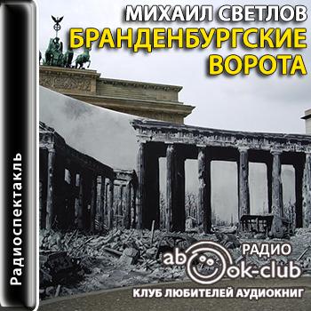 Аудиокнига Бранденбургские ворота