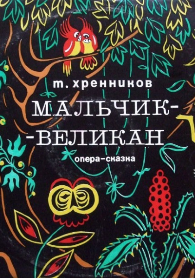 Мальчик-великан - Тихон Хренников