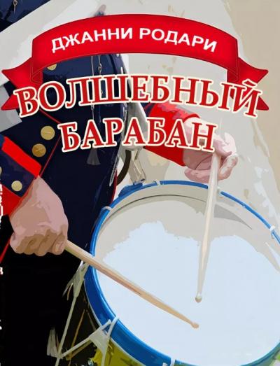 Волшебный барабан - Джанни Родари