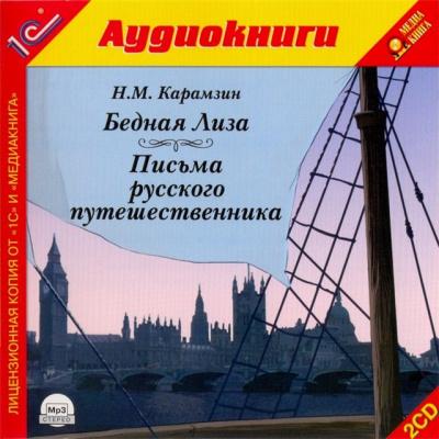 Аудиокнига Бедная лиза. Письма русского путешественника