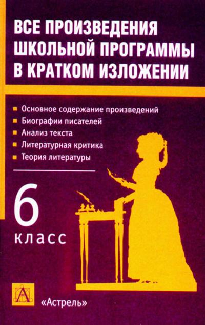 Аудиокнига Литература 6 класс. Краткое изложение произведений