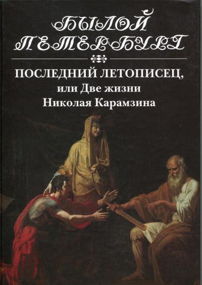 Аудиокнига Последний летописец, или Две жизни Николая Карамзина