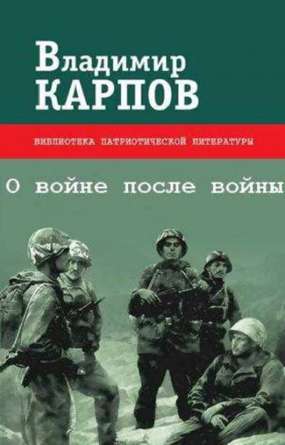 Аудиокнига О войне после войны