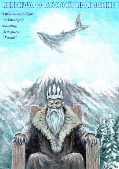 Легенда о второй половине - Михаил Васечко
