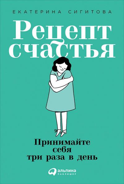 Рецепт счастья - Екатерина Сигитова