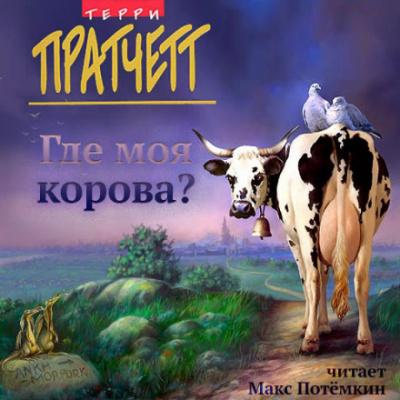Аудиокнига Где моя корова?