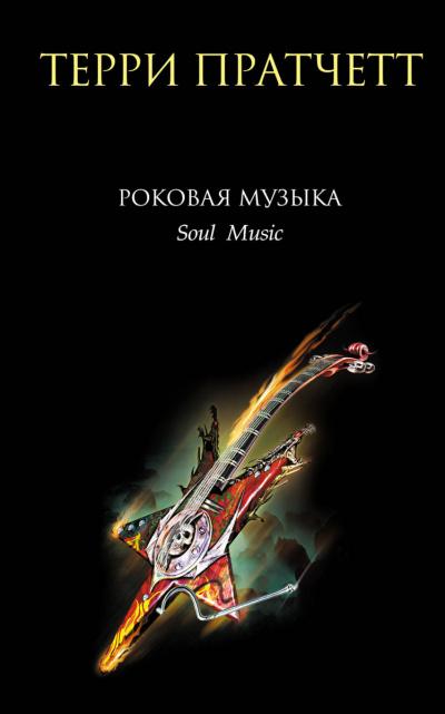 Аудиокнига Роковая музыка