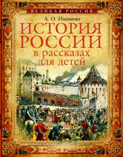 Аудиокнига История России в рассказах для детей (5 дисков)