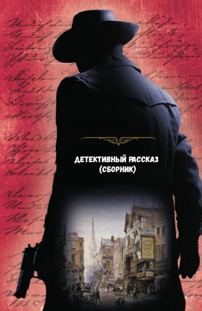 Аудиокнига Детективный рассказ (сборник)