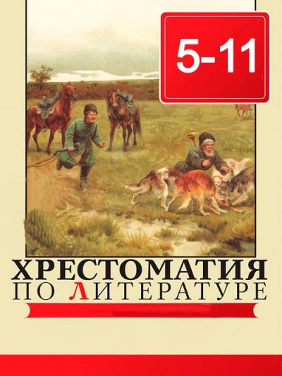 Аудиокнига Хрестоматия по литературе 5 - 11 класс