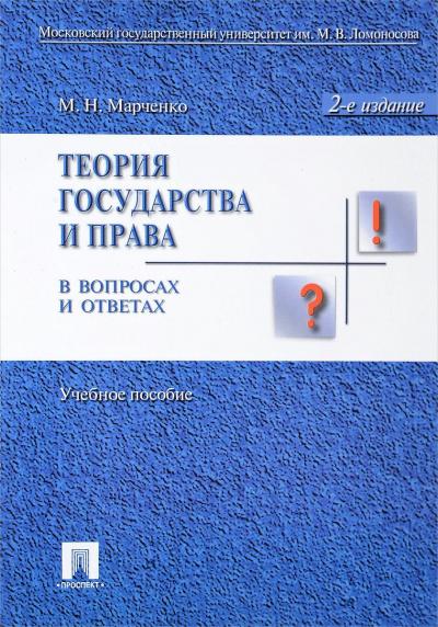 Аудиокнига Теория права в вопросах и ответах