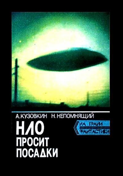 Аудиокнига НЛО просит посадки