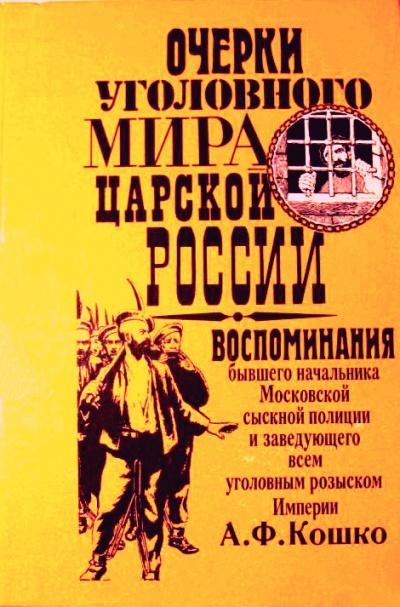 Аудиокнига Неизвестный Кошко. 4 истории из воспоминаний бывшего начальника Московской сыскной полиции