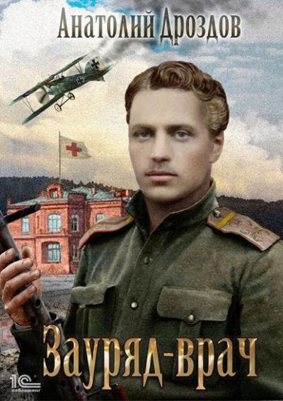 Аудиокнига Зауряд-врач