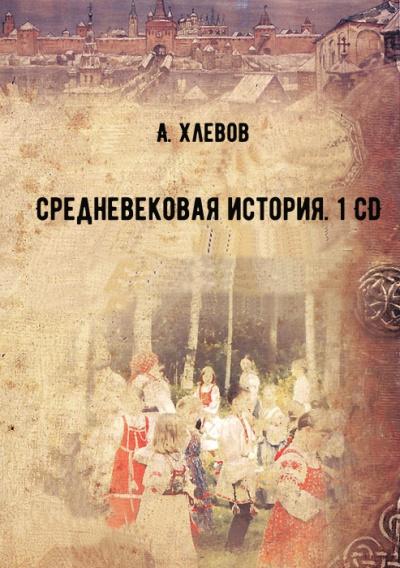 Аудиокнига Средневековая история. 1 CD