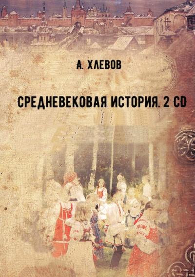 Средневековая история. 2 CD - А. Хлевов