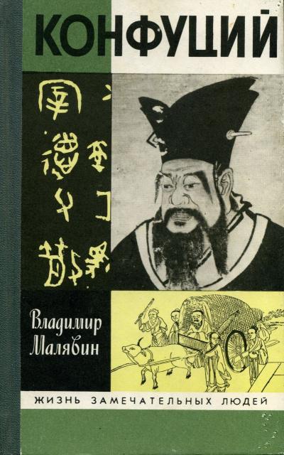 Аудиокнига Конфуций