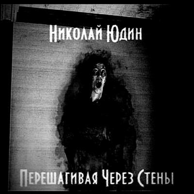 Перешагивая Через Стены - Юдин Николай