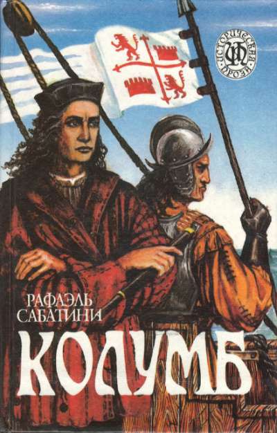 Аудиокнига Колумб