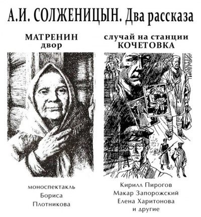 Аудиокнига Матрёнин двор. Случай на станции Кочетовка