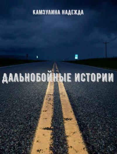 Аудиокнига Дальнобойные истории